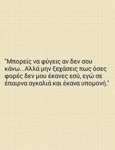 Find images and videos about quotes, greek quotes and greek on We Heart It - the app to get lost in what you love. Poetry Quotes, Words Quotes, Life Quotes, Sayings, Sad Love Quotes, Amazing Quotes, The Words, Favorite Quotes, Best Quotes