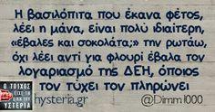 Funny Quotes, Jokes, Lol, Greek, Chocolate, Humor, Funny Phrases, Husky Jokes, Funny Qoutes