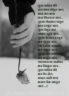 manat prem.. marathi prem kavita