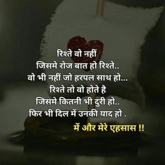 889 Best Hindi Thoughts Images In 2019 Amor Quotes Crush Quotes