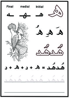 My First Letters and Words book # حرف الهاء#practicelearnarabic . For more exercicesو please join (Practice and learn Arabic) facebook group