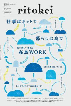 最新号&バックナンバー|ritokei(離島経済新聞) Banner Design, Layout Design, Web Design, Graphic Design, Girl Posters, Book Posters, Yearbook Layouts, Vision Book, Japanese Design