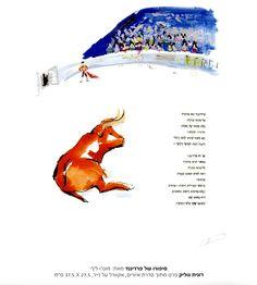 רונית גוליק - חיות יוצאות מאגדות. בית יד לבנים רעננה. אוצרת אורנה פיכמן