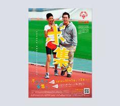スペシャルオリンピックス 広告 - Google 検索