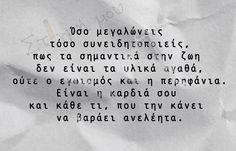ανελέητα Quotes And Notes, Me Quotes, Greek Love Quotes, Teaching Humor, Words Worth, Word Out, Note To Self, Favorite Quotes, Texts