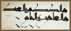 Arabic Calligraphy, Islamic, Arabic Calligraphy Art