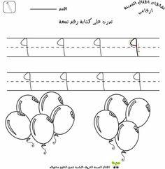 76 Best اوراق عمل ارقام عربية Images Learning Arabic