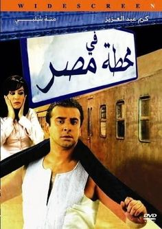Fe Mahatet masr 2006