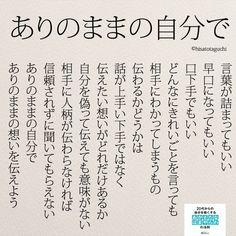 埋め込み画像 Common Quotes, Wise Quotes, Famous Quotes, Words Quotes, Inspirational Quotes, Sayings, Qoutes, Japanese Quotes, Life Words