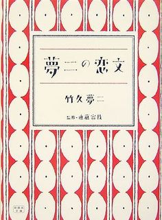 夢二の恋文 (新風舎文庫):Amazon.co.jp:本