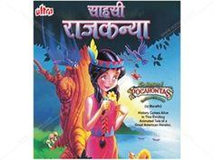 Sahasi Rajkumari ( Marathi  Movies, VCD) - eZmaal.com