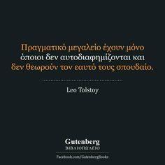 ! φοβερό το μήνυμα ! Best Quotes, Love Quotes, Feeling Loved Quotes, Like A Sir, Funny Greek, Dont You Know, Greek Words, Inspiring Things, Greek Quotes