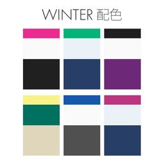 "Personal Beauty Salon《MeUP❤︎》 on Instagram: ""【パーソナルカラー別コーデ】 ・ ・ ウィンターコーデの参考になる配色です! ・ ・ 診断を受けられた方は、是非参考にしてください👏✨ パーソナルカラー診断ご希望の方はDM📩下さい❤︎ ・ ・ #パーソナルカラー診断 #パーソナルカラー #パーソナルカラースプリング…"" Color Patterns, Color Schemes, Deep Winter Colors, Wardrobe Basics, Fashion Colours, Four Seasons, Outfit, Makeup, Beauty"