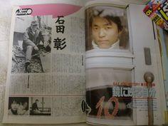 Ishida Akira in the 90s