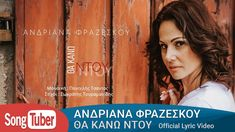 Ανδριάνα Φραζέσκου - Θα Κάνω Ντου - Official Lyric Vibeo Greek Music, Lyrics, Songs, Movie Posters, Film Poster, Song Lyrics, Verses, Music Lyrics, Suspended Animation