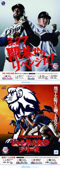 advertising set | Seibu Lions (Japanese Baseball Team) #japan #japanese