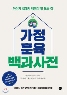 가정훈육 백과사전 Web Design, Book Design, Layout Design, Print Design, Pop Up Banner, Web Banner, Event Banner, Japanese Poster, Typography