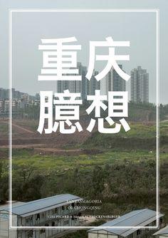 Fantasmagoria of Chongqing by Celia-Hannes, 2013 #china #chongqing #architecture #urbanization #architektur #städtplanung #mutation #migrantworker #building #architecturepublikation #catalog #limitededition #celiahannes #art #design #print