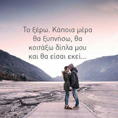 Αλήθεια το ξέρω. ...❤ Cute Couple Quotes, Couples Quotes For Him, Couples In Love, Love Quotes, Lyric Quotes, Lyrics, Qoutes, Sport Basketball, Love Questions