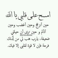 دعاء يا رب هب لي من لدنك فرحة فإن لا قوة لقلبي إلا فيك.