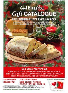 クリスマスギフトカタログ1