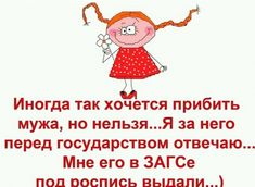 Прикольные картинки Clever Quotes, Funny Quotes, Life Quotes, Russian Humor, Lol So True, Adult Humor, Good Mood, Birthday Quotes, Wise Words