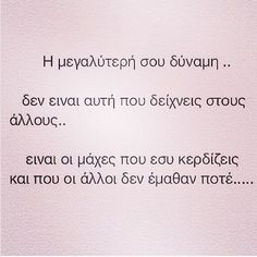 greek, quotes, and strength εικόνα Wisdom Quotes, Book Quotes, Words Quotes, Wise Words, Quotes To Live By, Me Quotes, Funny Greek Quotes, Funny Quotes, Motto