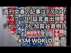 【KSM】スクープ!週刊文春の青山繁晴氏の記事はデタラメ!証言者出現 ジャーナリスト 加賀谷貢樹氏 KSM WORLD