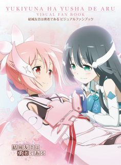 The newly drawn cover art for Yuki Yuna is a Hero Visual Fan Book is up on Amazon Japan! Out 6/27, just 96P… #yuyuyu