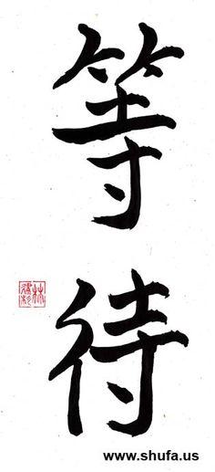 Chinese calligraphy - Wait