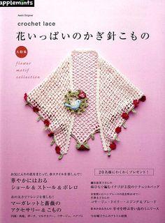 Lace Cafe Flower Motif Items - Japanese Crochet Book