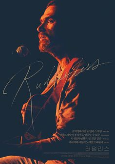 "Korean Poster for ""RUDDERLESS"" 러덜리스"