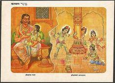 "India vintage Shri Dashrath Nandan Krishna Kalyan 2 side print 8"" x 10.5"" Ӝ"