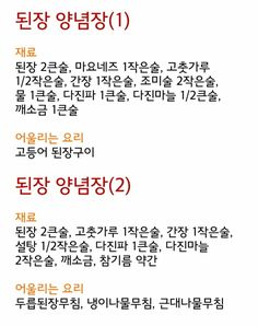 집밥 요리의 기본, 비법 양념장 레서피의 모든 것!!제대로된 양념장만 있다면...... 2016.01.11By Crench... K Food, Good Food, Cooking Tips, Cooking Recipes, Wine Parties, Light Recipes, Korean Food, Food Plating, Recipe Collection