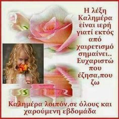 Kalimera Picture Quotes, Quote Pictures, Good Morning, Advice, Decor, Picture Walls, Buen Dia, Decoration, Bonjour