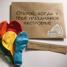 VK is the largest European social network with more than 100 million active users. Funny Birthday Cards, Birthday Presents, Cute Presents, Diy Gifts, Handmade Gifts, Diy Cards, Boyfriend Gifts, Diy And Crafts, Christmas Gifts