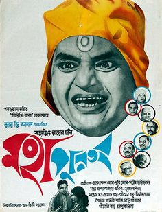 Satyajit Ray's film posters – in pictures