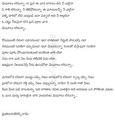 Meghalu lekunna naa paina ee vaana.. telugu song lyrics from movie Kumari 21 F