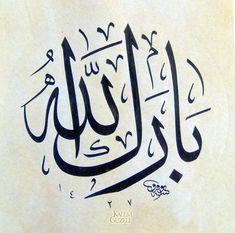 © Tevfik Kalp - Levha - Bârekallah Arabic Font, Arabic Calligraphy Art, Islamic Wall Decor, Islamic Paintings, Font Art, Ramadan Decorations, Islamic Images, Religious Art, How To Memorize Things