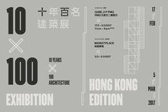 10 Years x100 Architecture Exhibition from 17 Feb to 5 March at QUBE, PMQ | PMQHK | Hong Kong | Design | Architecture | Exhibition | Talk | Forum | Workshop | Kids Zone | Learn | See | Storytelling | Fun | More information at www.pmq.org.hk