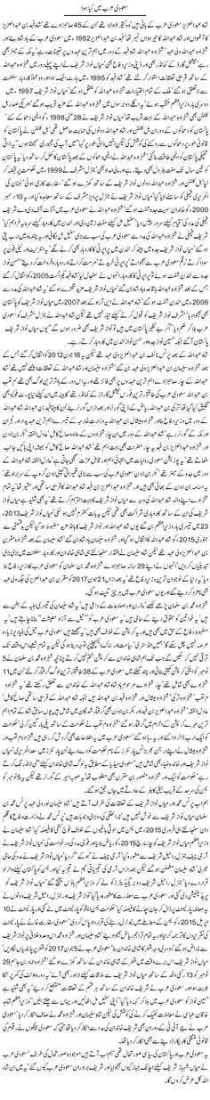 Daily Express News Story Nawaz Sharif and Saudi Arabia Relations