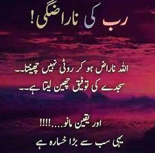 Asma A Allah Allah hum se kabi naraz mat hona Islamic Phrases, Islamic Messages, Islamic Quotes, Islamic Msg, Quran Urdu, Islam Quran, Islam Hadith, Islam Muslim, Drama Quotes