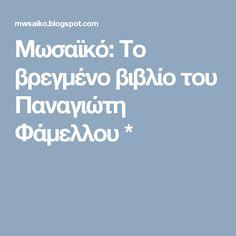 Μωσαϊκό: Το βρεγμένο βιβλίο  του Παναγιώτη Φάμελλου *