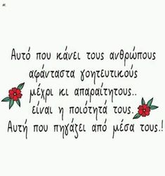 Greek Words, Greek Quotes, Forever Love, S Word, Deep Thoughts, Notes, Poetry, Woman, Decor