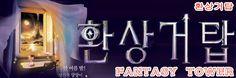 환상거탑 Ep 4 Torrent / Fantasy Tower Ep 4 Torrent, available for download here: http://ymbulletin.blogspot.com/