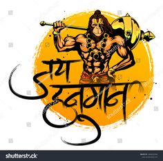 Hanuman Images Hd, Hanuman Ji Wallpapers, Hanuman Pics, Lord Murugan Wallpapers, Shri Hanuman, Hanuman Lord, Krishna, Love Wallpaper Backgrounds, Abstract Backgrounds