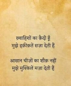 Lion Quotes, Shyari Quotes, Real Life Quotes, Qoutes, Motivational Thoughts In Hindi, Love Quotes In Hindi, Motivational Quotes In Hindi, Inspirational Quotes, Bad Memories Quotes