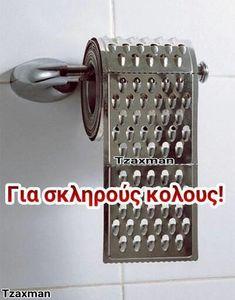 Funny Photos, Minions, Decoupage, Greek, Memes, Instagram, Humor, Fanny Pics, The Minions
