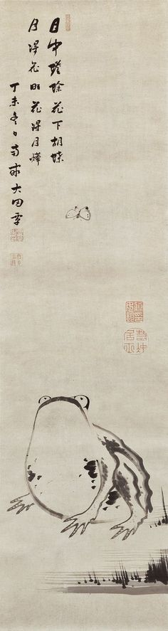 Frog with butterfly. Japanese hanging scroll. Itō Jakuchū. Eighteenth century.
