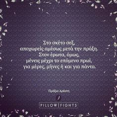 Romantic Mood, Greek Quotes, Slogan, How To Memorize Things, Cards Against Humanity, Facts, Words, Inspiration, Biblical Inspiration